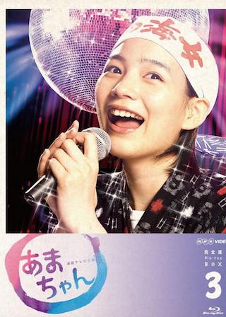 ※画像は『あまちゃん 完全版 Blu-rayBOX3』。可愛すぎ!