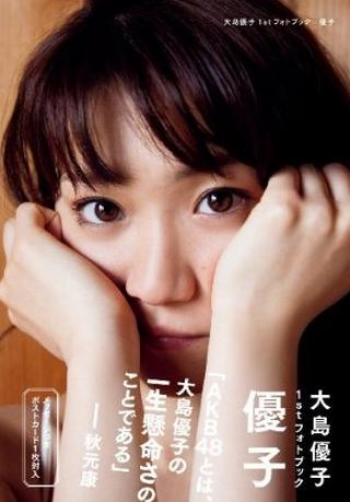 ※画像は『大島優子1stフォトブック 優子』。卒業さみしいですね!