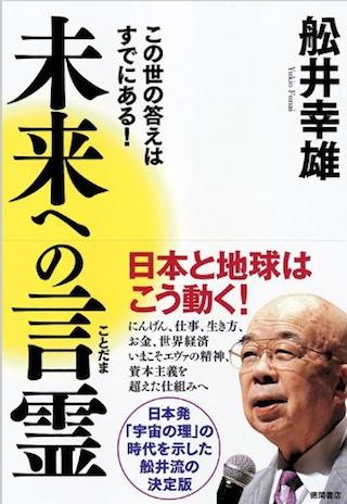 ※画像は『未来への言霊: この世の答えはすでにある! 』。船井氏の最新の一冊。