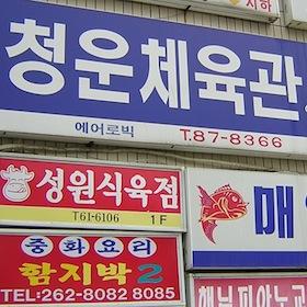 韓国政府のファシズム化が止まらない 「国家保安法」で102人が起訴
