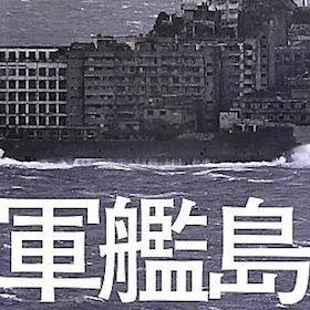 軍艦島の世界遺産登録は韓国に阻まれる? グレームにユネスコ側も苦慮