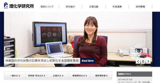 ※理化学研究所の公式HPトップから、小保方さんの画像は削除されている。