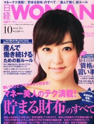 ※画像は『日経 WOMAN (ウーマン) 2013年 10月号』