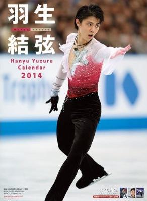 ※画像は『羽生結弦 カレンダー 2014年』