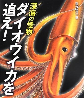 ※画像は『深海の怪物 ダイオウイカを追え! 』(ポプラサイエンスランド)