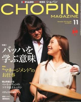 ※画像は『CHOPIN (ショパン) 2013年 11月号』