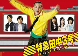 ※画像は『特急田中3号 DVD BOX』