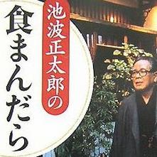 「池波正太郎が通った店」は大体マズい? グルメ業界の意外な常識