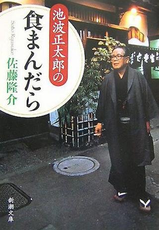 ※画像は『池波正太郎の食まんだら』は良書です。イメージです、本文とは関係ございません。