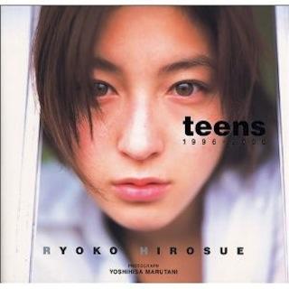 ※画像は『広末涼子 Teens―1996-2000』。