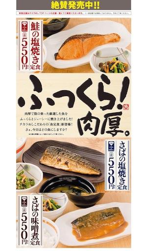 ※魚系の新メニュー。