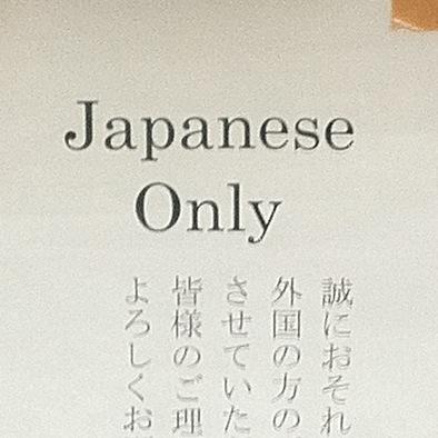 浅草に「JAPANESE ONLY」の老舗店があった 観光と人種問題のはざまで
