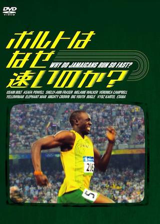※画像は『ボルトはなぜ速いのか? [DVD]』。あくまでイメージです。