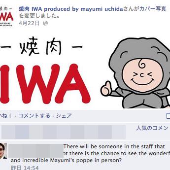 ※焼肉IWAのFacebookページ