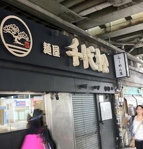 食べログで最低評価のラーメン店が閉店 ネットの悪評に悩まされてた?