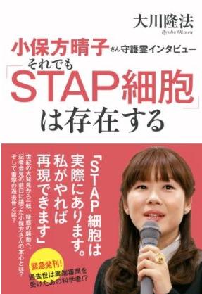 ※画像は『小保方晴子さん守護霊インタビュー それでも「STAP細胞」は存在する (OR books)』