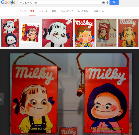 ※google画像検索してみるとこんなペコさんたちが…。