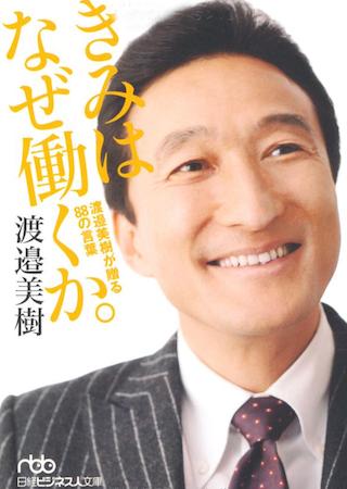 ※画像は『きみはなぜ働くか。』(日経ビジネス人文庫) 。レビューも興味深い。