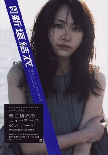 ※画像は『新潮ムック 月刊 新垣結衣 Special』