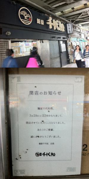 ※画像が閉店した千代松。