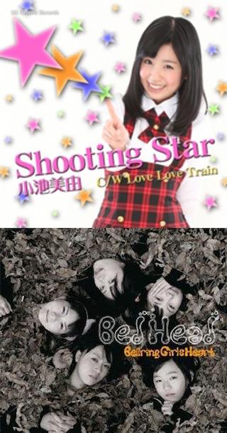 ※(上)小池美由『SHOOTING STAR』。(下)BELLRING少女ハート『BEDHEAD』。