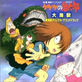 ※『ゲゲゲの鬼太郎〜大海獣 劇場版オリジナル・サウンドトラック』