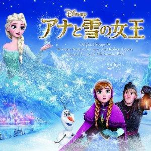 ※画像は『アナと雪の女王 オリジナル・サウンドトラック』。