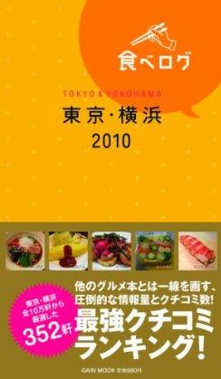 ※『食べログ東京横浜2010 (ゲインムック)』