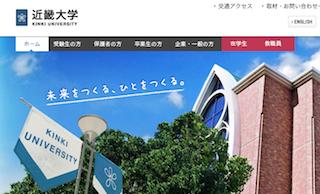 ※近畿大学公式HPより。