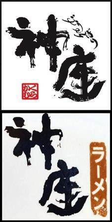 ※上が日本の「神座」。下が台湾企業のもの。みなさんはパクリだと思います?