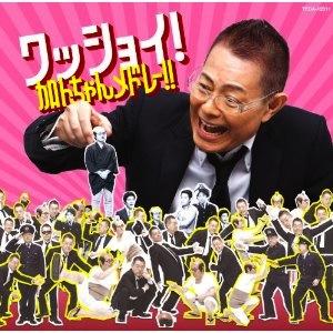 ※画像は『ワッショイ!加トちゃんメドレー!! 』