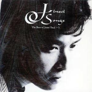 ※画像は『THE BEST OF 辻仁成+3~JINSEI SONGS~』