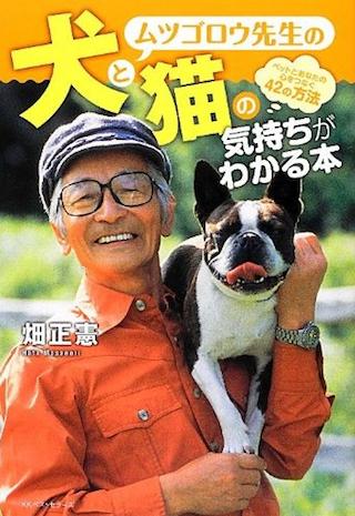 ※画像は『ムツゴロウ先生の犬と猫の気持ちがわかる本』