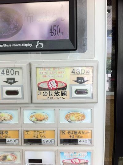 ※430円と激安だ!