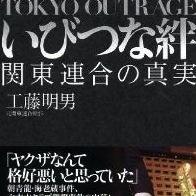 元関東連合・工藤明男氏の暴露本2冊目が出版延期か 水面下で一体何が、憶測呼ぶ