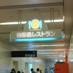 羽田空港に100円レストラン 旅行前後で安く済ませたいならココに行け!