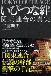 『いびつな絆 関東連合の真実』