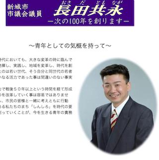 ※長田共永市議のHP。