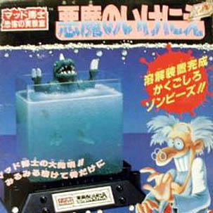 80年代の最恐おもちゃ「悪魔のいけにえ」覚えてる? モンスター溶かして遊ぶ…PTA激怒商品