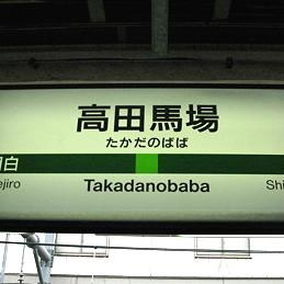 ラーメンの聖地・高田馬場に異変 店主過労、マズい店人気、巨大ネズミ…
