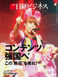※本日発売された「日経ビジネス」7月14日号。