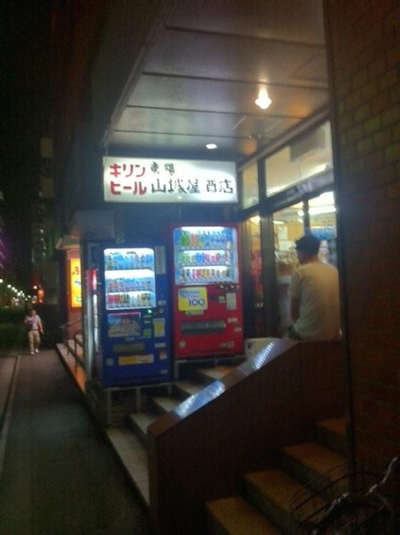 ※こちらは立ち飲みができる東陽町の酒屋「山城屋酒店」