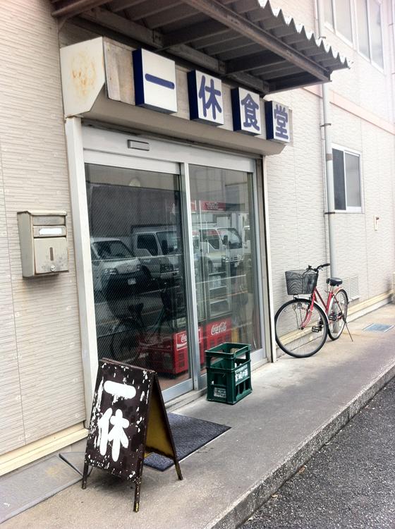 ※こちらが一休食堂。市場は品川駅から徒歩3分ほどとかなり近い。