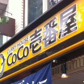 COCO壱番屋の「寿司カレー」販売終了へ ヤバい今日と明日しか食えない、急げ!!!!