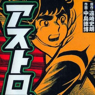 「アストロ球団」はこんなに凄い漫画だった! 殺人、廃人続出…なのに感動あり笑いあり!!!