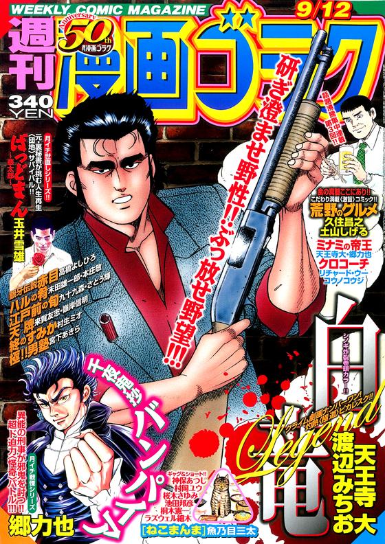 ※先週発売された『週刊漫画ゴラク』(日本文芸社)9月12日号。