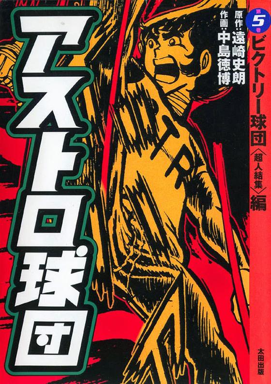 ※画像は『アストロ球団』完全復刻版(太田出版)。