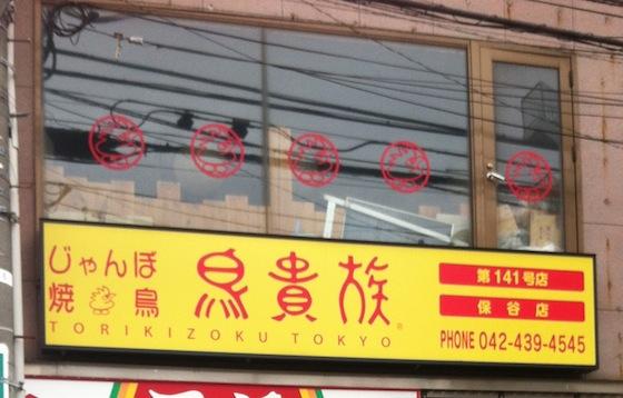 ※関ジャニの大倉くんの実家が経営しているのが、焼き鳥チェーン「鳥貴族」