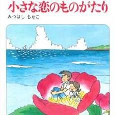 52年つづいた純愛マンガ『小さな恋のものがたり』が完結、まさかのラストにファン号泣