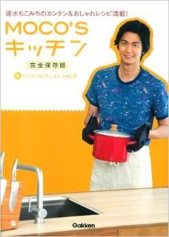 ※レシピも全体的におだやかになっている。「MOCO'Sキッチン新レシピコレクションVOL.3 」